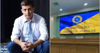 Это политический шаг: ЦИК отвергла все обвинения Зеленского в официальном заявлении