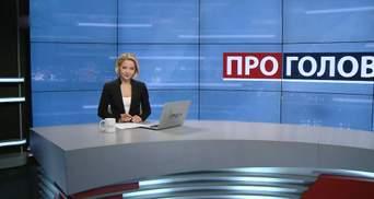 Випуск новин за 20:00: Верховна Рада звільнила ЦВК. Подарунок Сенцова для Зеленського