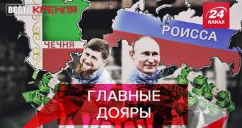 Вести Кремля. Сливки: Секрет семейных ценностей Кадырова. Жириновский разоблачил Навального