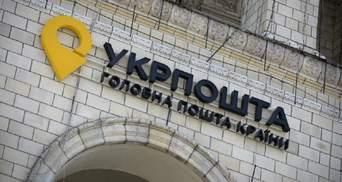 Гендиректор Укрпошти запропонував її приватизувати