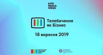 """Конференція """"Телебачення як Бізнес – 2019"""": організатори оприлюднили програму заходу"""
