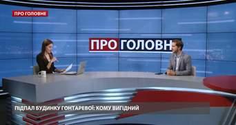 Поджог дома Гонтаревой: политолог объяснил, что за этим может крыться