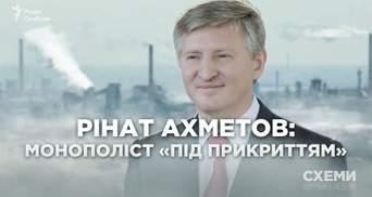 Как Ахметов монополизировал всю отрасль: кто ответственен за токсическое удушье в Каменском