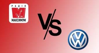 Радио МАКСИМУМ vs автомобильный гигант Volkswagen