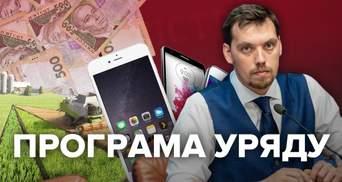Економічне диво Гончарука: чи заклали обіцяний розвиток в Програму дій уряду?