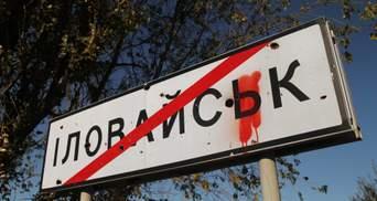 Пролити світло на Іловайську трагедію: прокуратура вилучить документи Офісу Президента