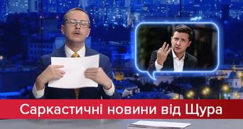 Саркастичні новини від Щура: Найбезглуздіші питання Зеленському. Коли Кива виступатиме у цирку?