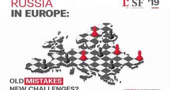 На Львовском форуме по безопасности международные эксперты обсудят российскую угрозу для Европы