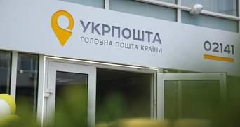 Уряд планує продати частину акцій Укрпошти на міжнародних біржах