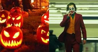 """Ні – Геловіну та """"Джокеру"""": РПЦ закликає не пускати в душі """"подих безодні"""""""