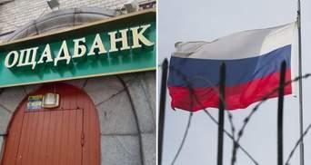 """Россия проиграла """"Ощадбанку"""" апелляцию о возмещении 1,3 миллиарда долларов из-за оккупации Крыма"""
