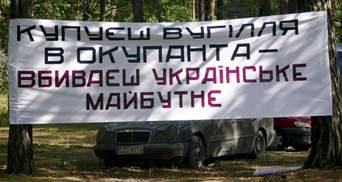 Блокада российского угля на Львовщине: новые детали и первые итоги