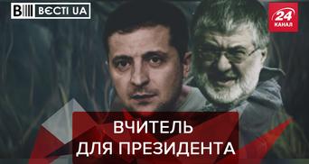 Вести.UA: Чему  Коломойский научил Зеленского. Как Луценко и Гройсман в политику возвращаются