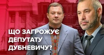Справа Дубневича: чому парламент дав дозвіл на арешт і що загрожує нардепу