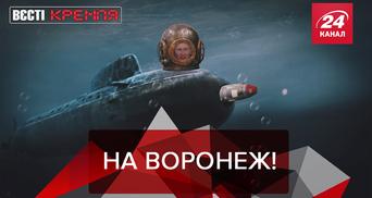 Вєсті Кремля:  Росіяни бомблять Воронеж. Медведєв під прикриттям