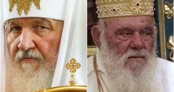 РПЦ розірвала стосунки з главою Елладської церкви