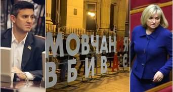 Головні новини 4 листопада: скандальне листування Тищенка, рік без Каті і Луценко склала мандат