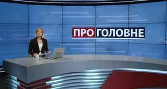 Випуск новин за 20:00: Легалізація грального бізнесу. Рік без Катерини Гандзюк