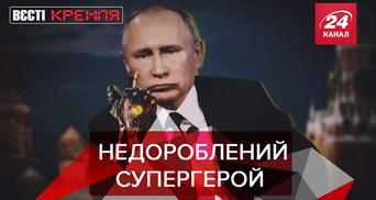 Вєсті Кремля: Путін покине крісло президента? Пиня показав кулак