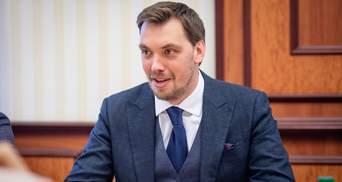 Правительство планирует сократить количество госслужащих на 10% в следующем году, – Гончарук