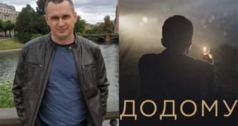 """Кіно, яке болить, – Олег Сенцов побував на прем'єрі фільму """"Додому"""" про Крим"""