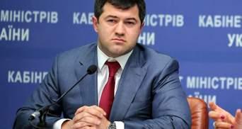 Справу Насірова почали розглядати в Антикорупційному суді