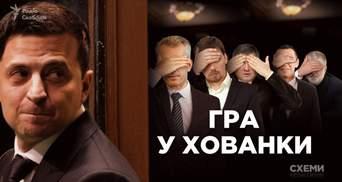 Аваков, Коломойський, Луценко і Мхітарян: що відомо про таємні візити членів команди Зеленського
