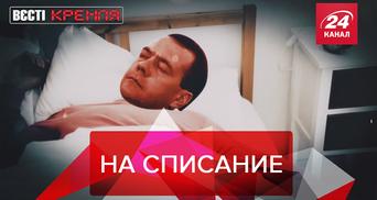 Вести Кремля. Сливки: Утилизация Медведева. Грозный Путин
