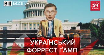 Вєсті.UA: Луценко міняє професію. Милованова не вставляє