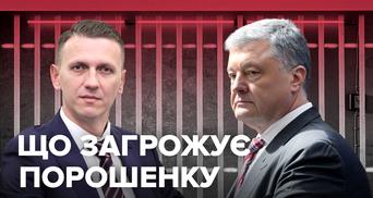 Справа Порошенка:  у чому підозрюють і що загрожує п'ятому президенту України
