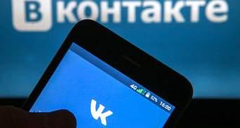 """Як українці живуть без """"ВКонтакте"""": цікава статистика"""