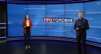 Выпуск новостей за 18:00: Скандал с Трубой. Дела Майдана