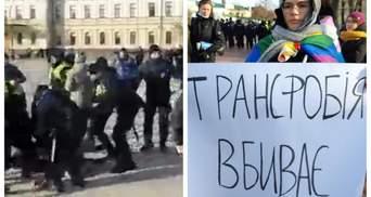Противників Транс-Маршу в Києві, які спробували прорвати кордон поліції, відпустили: фото, відео