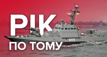 Как захватывали и возвращали украинские корабли: хронология агрессии России в Керченском проливе