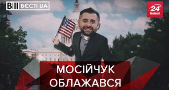 """Вєсті.UA: Чергова лажа від Мосійчука. Двійники """"слуг народу"""""""