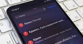 """Крим – не """"спірна територія"""": Литва відповіла Apple"""