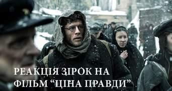 """Джамала, Вакарчук та інші на прем'єрі трилера """"Ціна правди"""" про Голодомор: реакції знаменитостей"""
