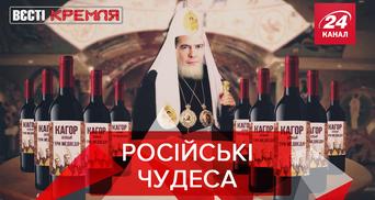 Вести Кремля: Заговор Медведева против патрирха Кирилла. Музыкальный олимп Бердымухамедова