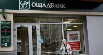 """На державний """"Ощадбанк"""" очікують зміни: що вони передбачають"""
