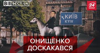 Вести.UA Почему Онищенко вернули в Украину? Дубинский написал кодекс этики