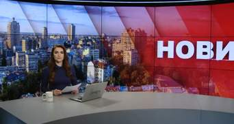 Выпуск новостей за 10:00: Экстрадиция Онищенко. Скабеева звонила Зеленскому
