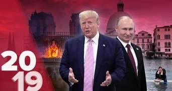 Хитрий Путін та хвиля протестів: топ подій, що змінили світ у 2019 році