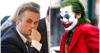 Джокер написал Холодницкому: председатель САП сам рассказал о содержании переписки