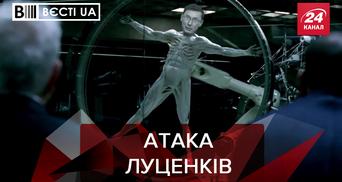 """Вєсті.UA: Хитрий план Луценка. """"Нарік"""" повертається"""