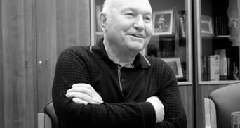 Помер Юрій Лужков – біографія колишнього мера Москви