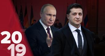 Итоги-2019: что изменилось в отношениях Украины и России