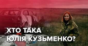 Волонтерку Юлію Кузьменко підозрюють у вбивстві Шеремета: що про неї відомо