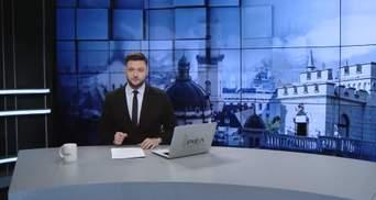 Випуск новин за 17:00: Білоруси проти інтеграції з РФ. Вифлеємський вогонь миру в Україні