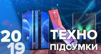 Самые необычные и революционные смартфоны 2019 года