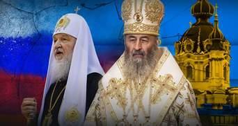 В УПЦ МП розкритикували релігійне законодавство України